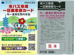 Buscard