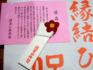 Omamori2